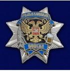 Звезда Рыболовные войска 6х6см