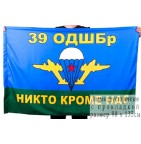 Флаг 90х135 - ВДВ 39 ОДШБР