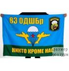 Флаг 90х135 - ВДВ 83 ОДШБР