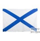 Флаг 90х135 - Андреевский