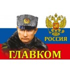 Флаг 15х23 - Главком