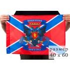 Флаг 40х60 - НОВОРОССИЯ