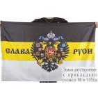 Флаг 90х135 - Имперский