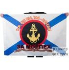 Флаг 90х135 - Морская пехота с надписью