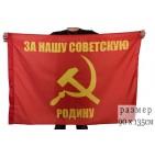 Флаг 90х135 - За нашу советскую Родину