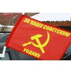 Флаг 30х40 - За нашу советскую Родину