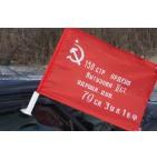 Флаг 30х40 - Знамя победы