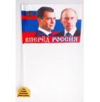 Флаг 15х23 - Президентский Вперед Россия