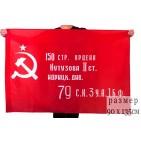 Флаг 90х135 - Знамя победы