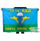 Флаг 90х135 - ВДВ 76 гв.
