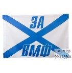 Флаг 90х135 - За ВМФ