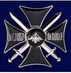 Черный крест за службу на Кавказе