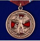 Участник боевых действий на Северном Кавказе 1994-2004