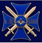 Синий крест за службу на Кавказе