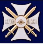 Белый крест за службу на Кавказе