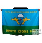 Флаг 90х135 - 7гв. ДШД