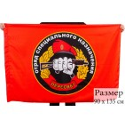 Флаг 90х135 - Спецназ ВВ 33ОСН Пересвет