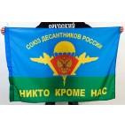 Флаг 90х135 - ВДВ