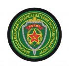 Шеврон Погранвойск Краснознаменный Среднеазиатский пограничный округ